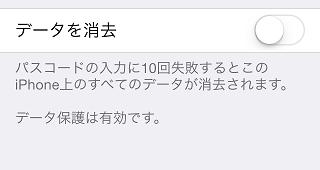 delete_data_iphone