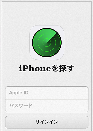 find_iphone_top