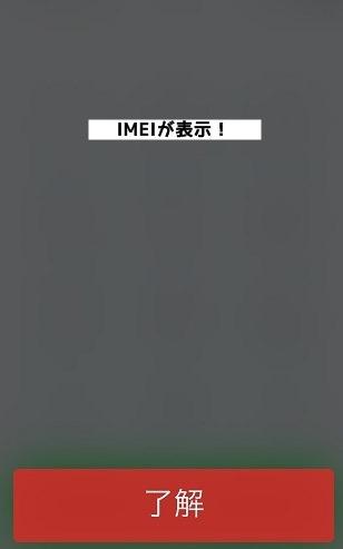 phone_06_IMEI