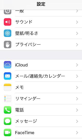 setting_icloud1