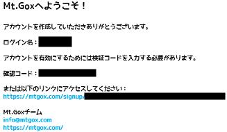 11_register_mail_mtgox