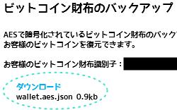 7_backup_bitcoin_mail