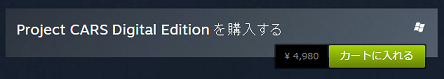 steam_cart